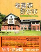 老建築好故事:細說台北.台中.台南.高雄建築小史
