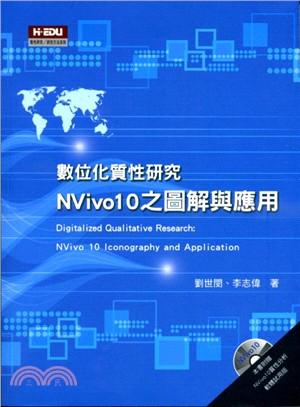 數位化質性研究NVivo 10之圖解與應用