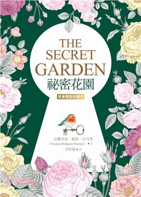 祕密花園 The Secret Garden【原著雙語彩圖本】