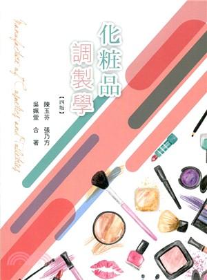 化粧品調製學