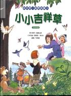 小小吉祥草:和大寶一起聽故事03