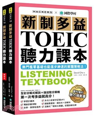 新制多益TOEIC聽力課本:無門檻零基礎也能進步神速的解題策略法【雙書裝+模擬試題冊+1MP3+1互動式光碟】
