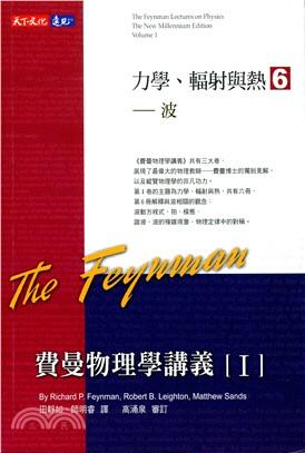 費曼物理學講義I:力學、輻射與熱6-波