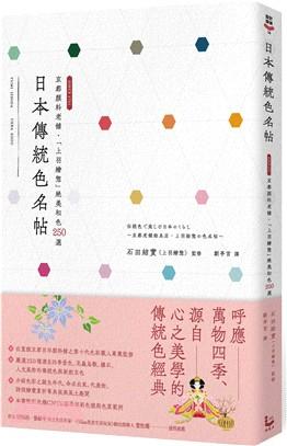 日本傳統色名帖:京都顏料老舖‧「上羽繪(物心)」絕美和色250選