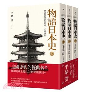 物語日本史套書(共三冊)