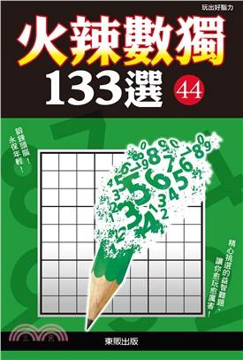 火辣數獨133選44
