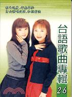 台語歌曲專輯26
