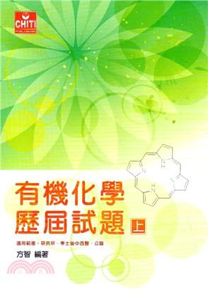 有機化學歷屆試題(上)