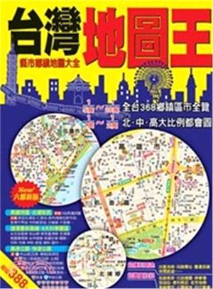 台灣地圖王縣市鄉鎮地圖大全