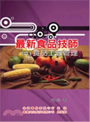 最新食品技師(六):食品工廠管理