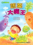 蔬菜大魔王(注音版)