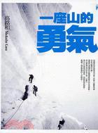 登山 聖經 50 週年 紀�H9�b