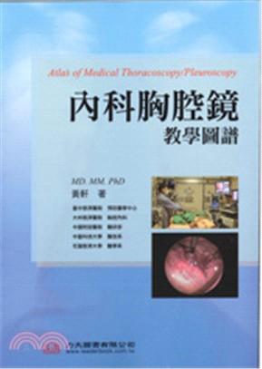 內科胸腔鏡:教學圖譜