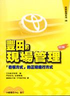 豐田的現場管理-經營管理系列35