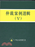 仲裁案例選輯(V)