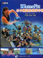 WATERFIT水中體適能教學手冊