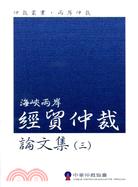 海峽兩岸經貿仲裁論文集(三)