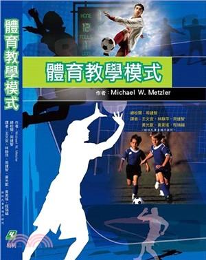 體育教學模式