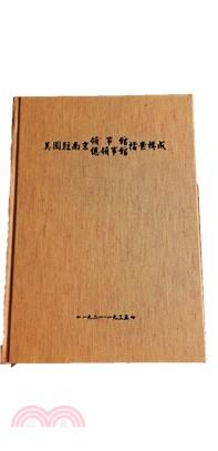 美國駐南京領事館/總領事館檔案輯成1921-1935(全套)126冊