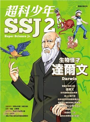 超科少年SSJ 02:生物怪才達爾文