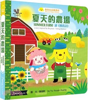 夏天的農場:讀《憫農詩》(點讀版)