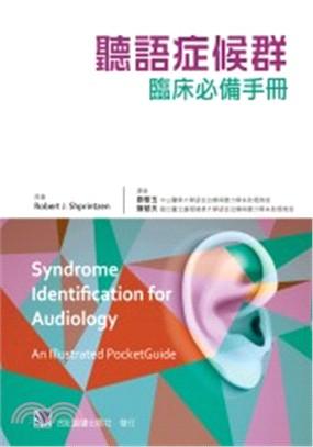 聽語症候群臨床必備手冊
