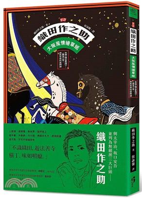織田作之助:大阪風情繪草紙-收錄〈廣告氣球〉、〈賽馬〉等,庶民日常的笑與淚