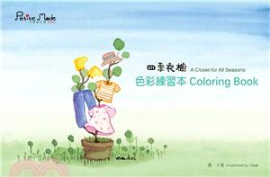 小時尚四季衣櫥色彩練習本:發揮創意 創造風格 讓孩子關心腳下的土地 關注身邊的風景 啟動孩子的設計原創力!