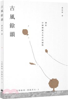 古風餘韻:辨析中國傳統文化中的植物
